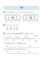 小学3年生_分数