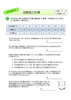 溶解度の計算