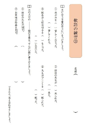 敬語の練習 ②(基礎編)