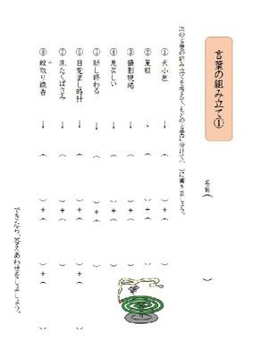 ドリルズ | 小学5年生 ・国語 の...