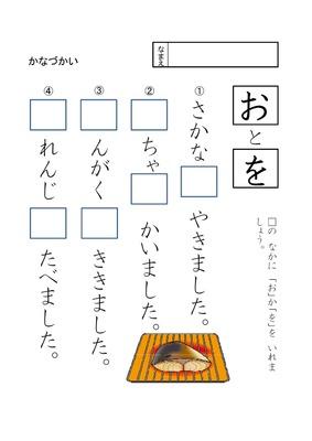 ズ | 小学1年生 ・国語 の無料 ... : 国語 問題 無料 : 国語