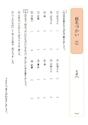 ズ | 小学5年生 ・国語 の無料 ... : 漢字 書き取り 無料 : 漢字