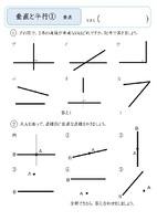 垂直と平行1 2