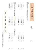 和語・漢語・外来語②