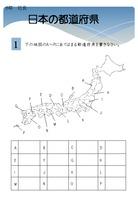 日本の都道府県