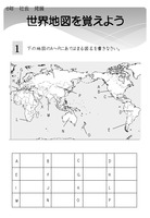 世界地図を覚えよう