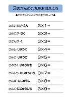 九九(3〜4)
