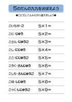 九九(5〜6)