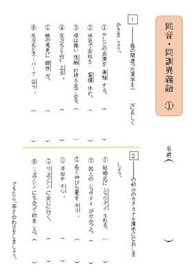 みんなで国語辞典!―これも、日本語 | 「もっと明鏡 …