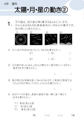 太陽・月・星の動き②