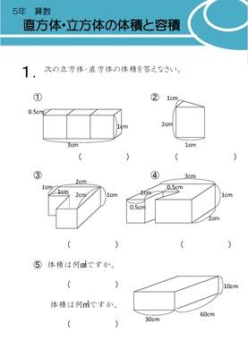 ドリルズ | 小学5年生 ・算数 の ...