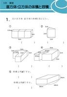 直方体・立方体の体積と容積