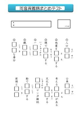 同音異義語まとめテスト