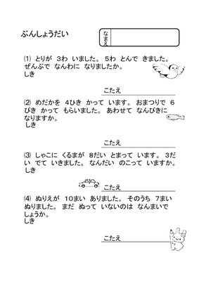 国語 1年生 国語 : ドリルズ | 小学1年生 ・国語 の ...
