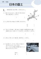 日本の国土