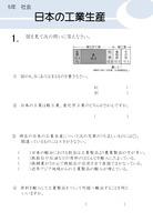 日本の工業生産