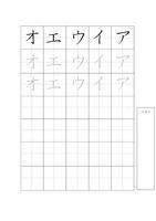 1年カタカナ練習帳(ア~タ)