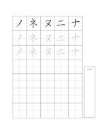 1年カタカナ練習帳(ナ~ン)