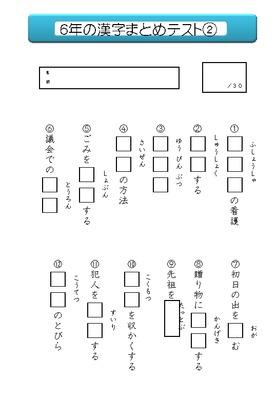 漢字 6年の漢字 : ... 6年の漢字まとめテスト②