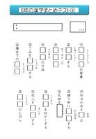 6年の漢字まとめテスト②