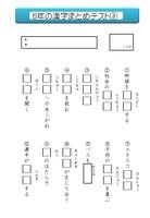 6年の漢字まとめテスト③