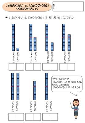 ドリルズ | 小学1年生 ・算数 の ... : 小学1年生 ドリル : すべての講義