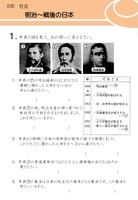 明治~戦後の日本