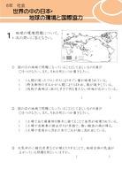 世界の中の日本・  地球の環境と国際協力