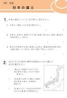 日 本 の 国 土