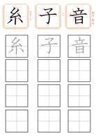 漢字プリント ⑥