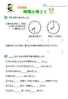 時間と時刻