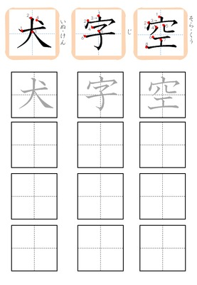 ドリルズ | 小学1年生 ・国語 の ... : 4年生 漢字 問題 : 漢字
