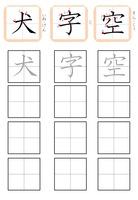 漢字プリント④