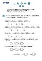 鶴亀算(つるかめ算)基本