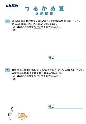 鶴亀算(つるかめ算)応用
