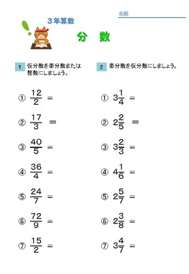 ドリルズ   小学3年生 ・算数 の ... : 算数ドリル無料 : 無料