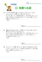 □ を使った式