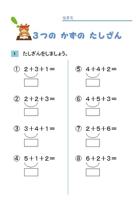 3つの数のたし算
