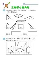 三角形と四角形