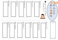 漢字と送り仮名