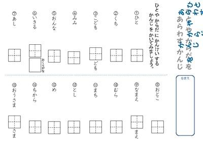 ドリルズ | 小学1年生 ・国語 の ...