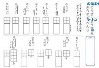 動作・様子(どうさ・ようす)をあらわす漢字