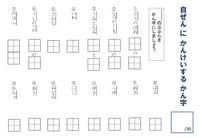 自然に関係する漢字