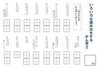 色々な読み方をする漢字(2)