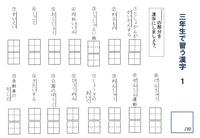 三年生で習う漢字(1)