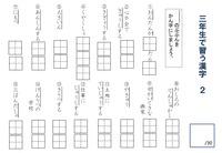 三年生で習う漢字(2)