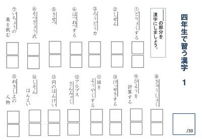 漢字 4 年生 の