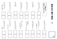 四年生で習う漢字 (1)