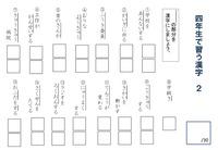 四年生で習う漢字 (2)