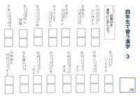 四年生で習う漢字 (3)